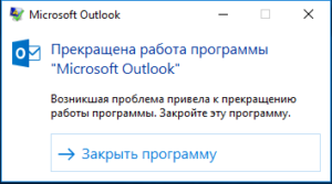 не запускается Outlook 2013 в Windows 10 или Windows 7